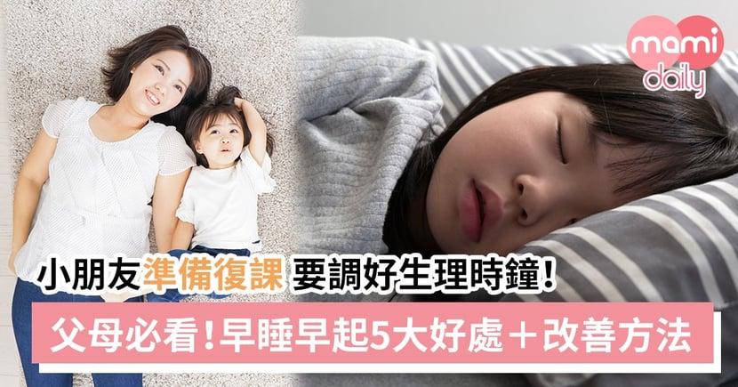 【復課準備】小朋友早睡早起5大好處+有效改善睡眠方法