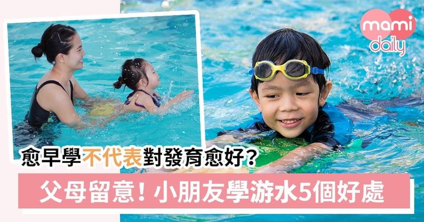 夏天親子好去處一定是去游水!必看小朋友學游泳5個好處