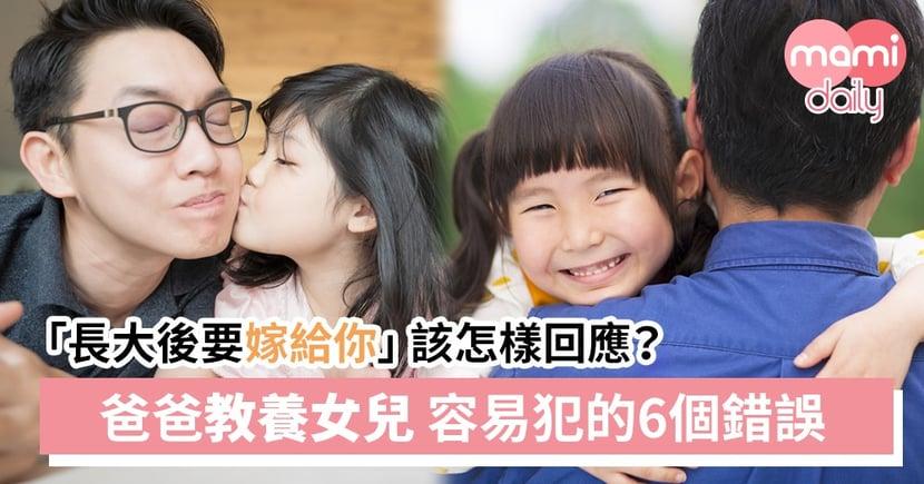 【父親節2020】爸爸育兒注意!教養女兒容易犯的6個錯誤