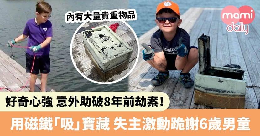 活學活用超難忘!6歲小男生意外於湖底 尋回被劫保險箱!
