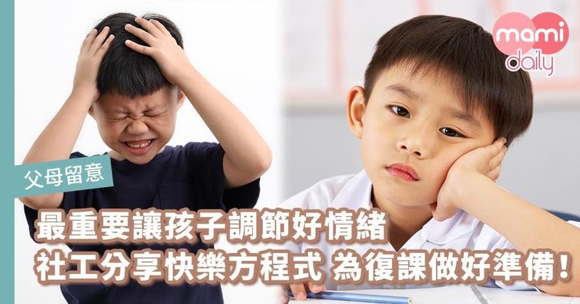 【復課在即】社工分享快樂方程式!有爸媽作後盾 孩子不用急著追趕進度!