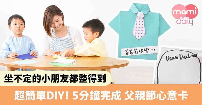 【父親節卡DIY】零失敗!超可愛襯衫心意卡簡單易整 小朋友都一定摺到!