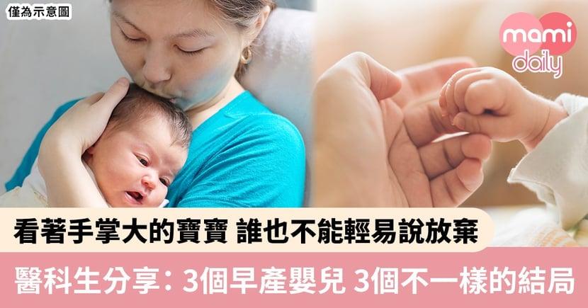 【值得反思!】醫科生分享: 3個23週半早產嬰兒的故事