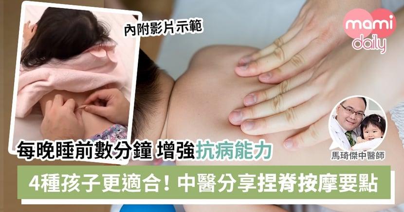中醫爸B教路!為小朋友按摩「捏脊」 增強抗病能力