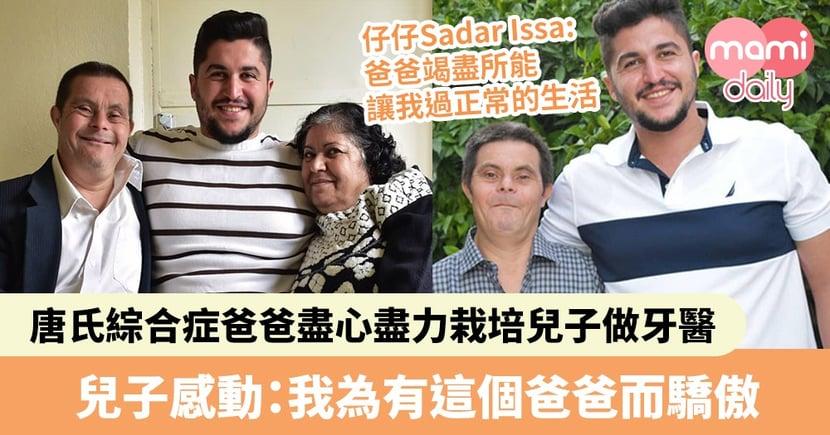 【偉大父親】唐氏綜合症爸爸盡心盡力栽培兒子做牙醫 兒子感動:我為有這個爸爸而驕傲