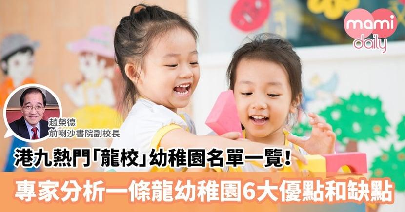 【升幼貼士】港九熱門「龍校」名單一覽!專家分析一條龍幼稚園優點缺點