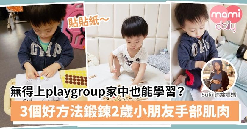 【親子活動】無得上playgroup家中也能好好學習?3招鍛鍊2歲小朋友手部肌肉