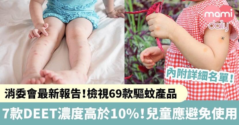 【消委會驅蚊產品測試】7款驅蚊劑含避蚊胺DEET濃度高於10%!兒童應避免使用(附詳細名單)