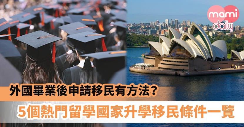【海外升學懶人包2020】外國畢業後想申請移民?5個港人熱門留學國家升學移民條件一覽