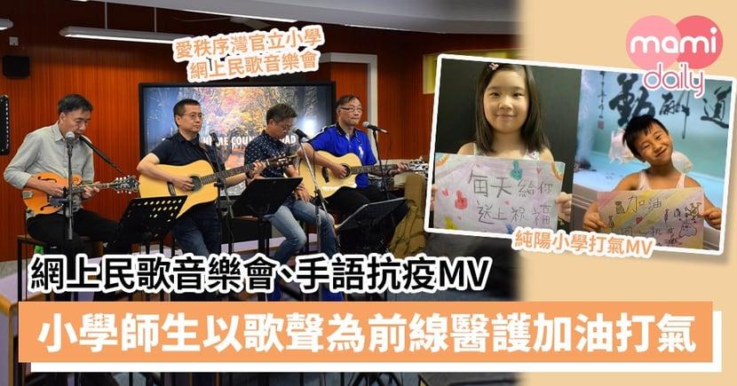 【學界打氣】網上民歌音樂會、手語抗疫MV 小學師生以歌聲為前線醫護加油打氣
