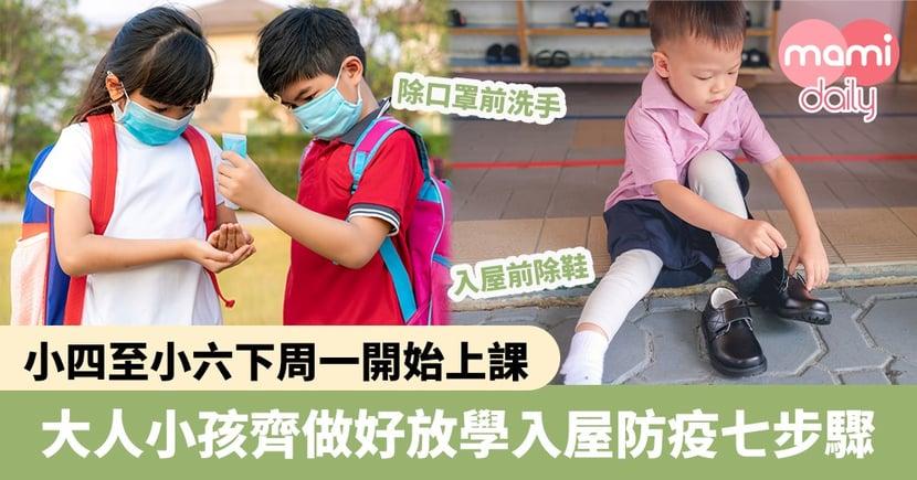 【復課準備】小四至小六、中一中二於6.8復課 大人小孩齊做足放學入屋防疫七步驟
