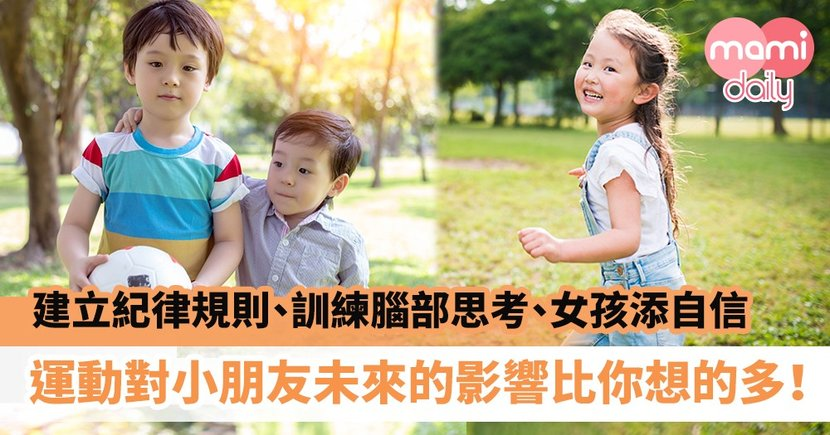 【幼兒運動好處】建立紀律規則、訓練腦部思考、女孩添自信 運動對小朋友未來的影響比你想得還要多!