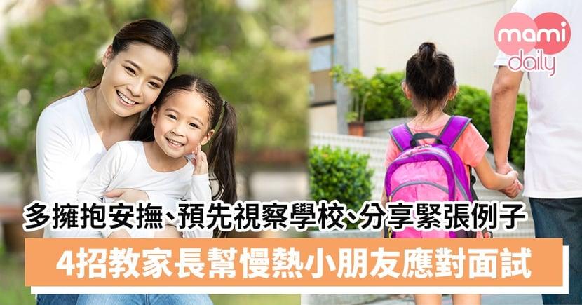 【小一面試貼士】多擁抱安撫、預先視察學校、分享緊張例子 4招教家長如何幫慢熱小朋友應對面試