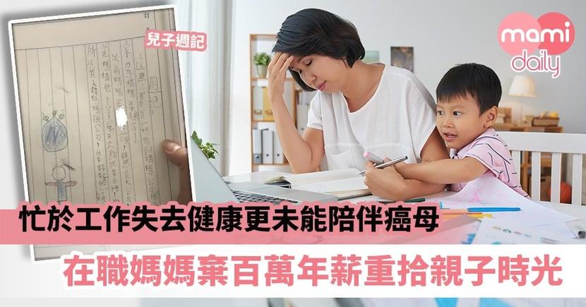 【媽媽辛酸】忙於工作失去健康更未能陪伴癌母 在職媽媽棄百萬年薪重拾親子時光