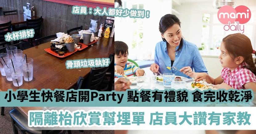 【餐桌禮儀】小學生快餐店開Party後自動自覺收乾淨 隔離枱欣賞幫埋單、店員大讚有家教