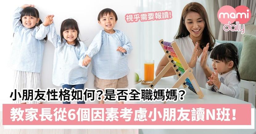 【N班報名】小朋友性格如何?閣下是否全職媽媽?小朋友需要讀N班嗎?教家長從6個因素全面考慮!