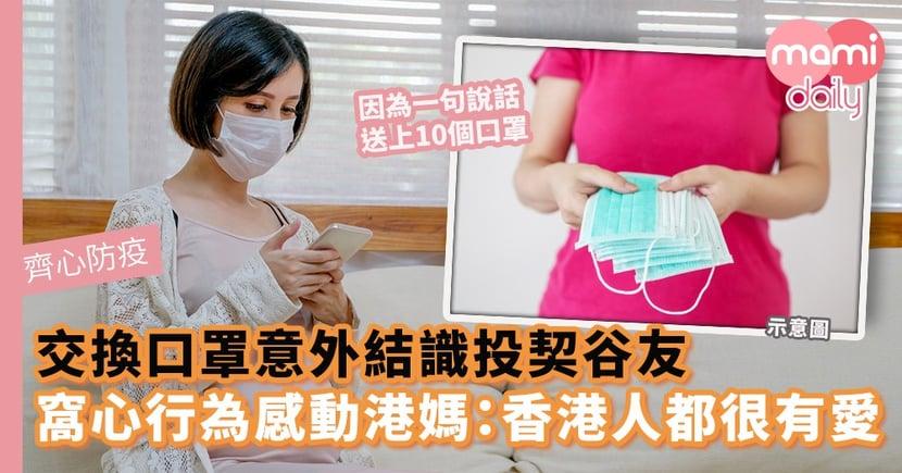 【齊心防疫】交換口罩意外結識投契谷友 窩心驚喜感動港媽:香港人都很有愛