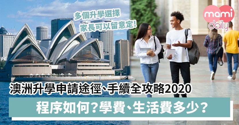 【澳洲升學2020】程序如何?學費、生活費多少?澳洲升學申請途徑、手續全攻略