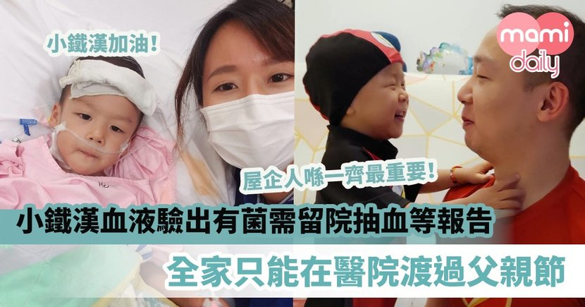 【打氣加油】小鐵漢血液驗出有菌需留院抽血等報告 全家只能在醫院渡過父親節