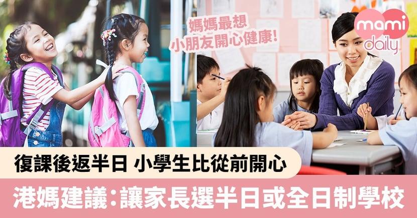 【媽媽心聲】復課後返半日 小學生比從前開心 港媽建議:讓家長選半日或全日制學校