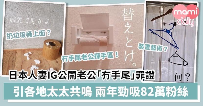 【老婆共鳴】日本人妻IG公開老公「冇手尾」罪證 引起各地太太共鳴
