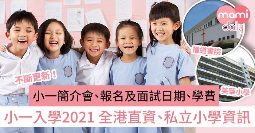 【小一入學2021/22】英華小學簡介會7月2日起網上報名 德萃小學7月20日起網上報名入學