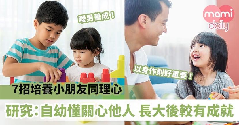 【幼兒教養】7招培養小朋友同理心 研究:自幼懂關心他人,長大後較有成就