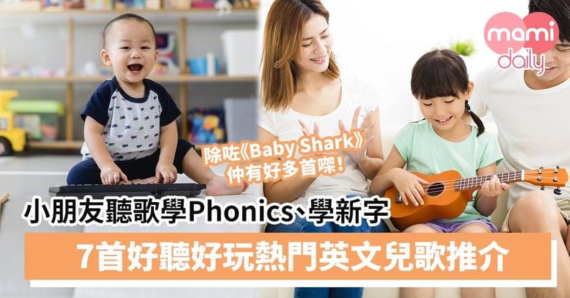 【幼兒學習】小朋友聽歌學Phonics、學新字 7首好聽好玩熱門英文兒歌推介