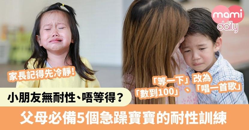 【幼兒教養】小朋友無耐性、唔等得?父母必備5個急躁寶寶耐性訓練