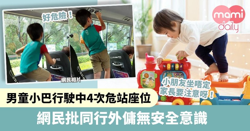 【乘車安全】男童小巴行駛中4次危站座位 網民批同行外傭無安全意識