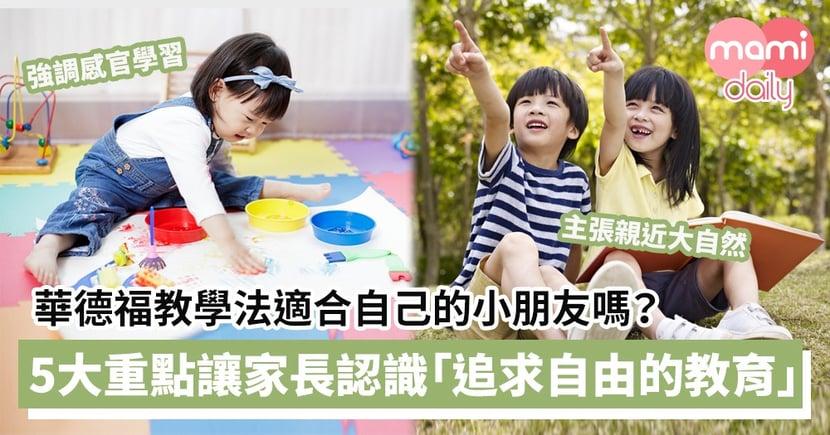 【幼兒教育】華德福教學法適合自己的小朋友嗎?5大重點讓家長認識這種「追求自由的教育」