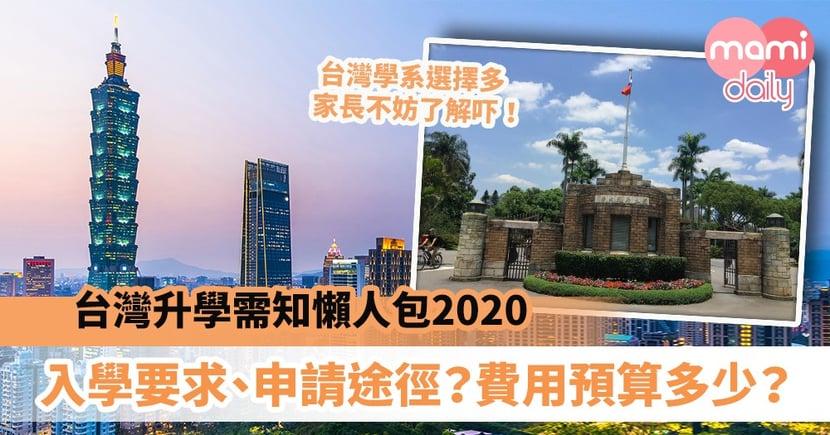 【台灣升學2020】入學要求、申請途徑、學費多少?台灣升學需知懶人包