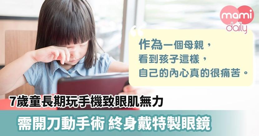 【手機成癮】7歲童長期玩手機致眼肌無力 需動手術終身戴特製眼鏡
