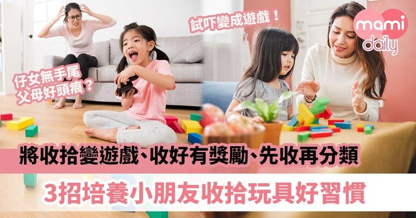 【教養貼士】將收拾變成遊戲、乖乖收拾有獎勵、先收起再分類 3招培養小朋友收拾玩具好習慣