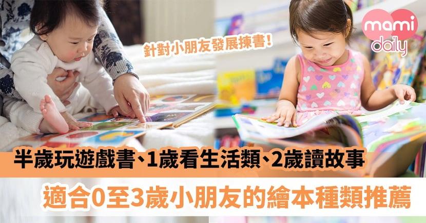 【親子閱讀】半歲玩遊戲書、1歲看生活類、2歲讀故事 適合0至3歲小朋友繪本種類推薦