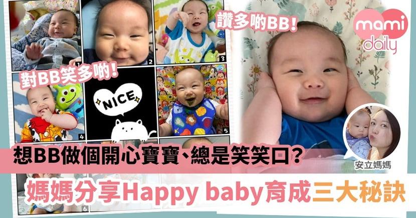【兒童心理發展】想BB做個開心寶寶?媽媽分享Happy baby之育成