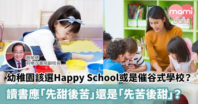 【幼稚園選校】讀書應「先甜後苦」還是「先苦後甜」?專家教你該選Happy School或是催谷式學校?