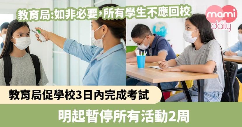 【停課安排】教育局促學校3日內完成考試 明起暫停所有活動2周