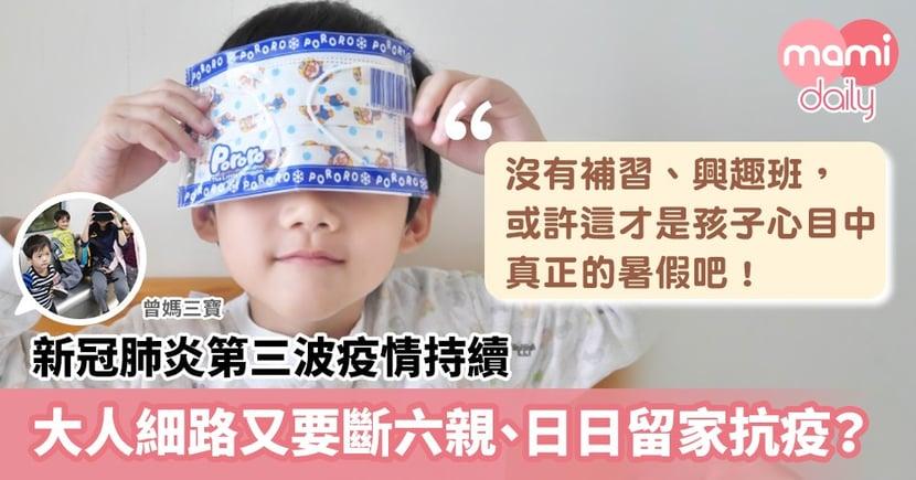 【新冠肺炎】第三波疫情持續 家長小朋友又要斷六親、日日留家抗疫?
