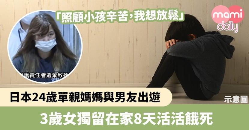 【疏忽照顧兒童】日本24歲單親媽與男友出遊 3歲女獨留在家8天餓死 「照顧小孩辛苦,我想放鬆」