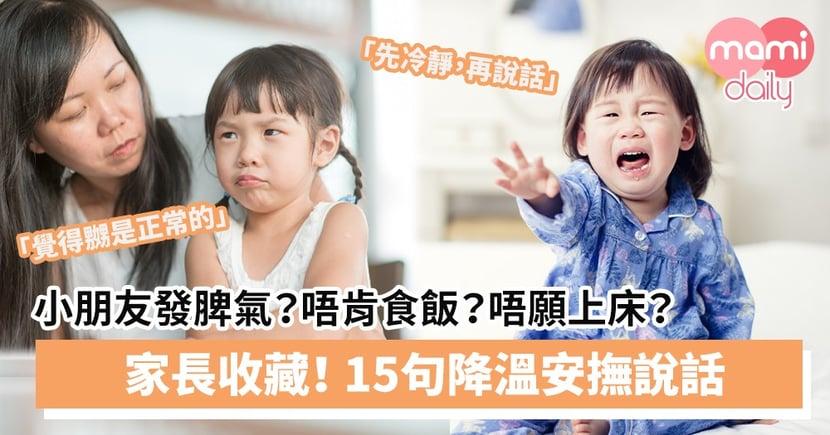 【管教方法】小朋友發脾氣?不肯食飯?不願上床?家長收藏15句降溫安撫說話