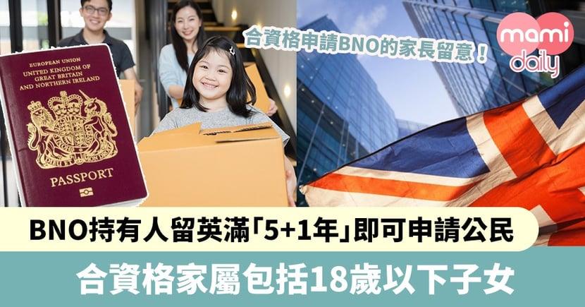 【BNO續領2020】BNO持有人留英滿「5+1年」即可申請公民 合資格家屬包括18歲以下子女