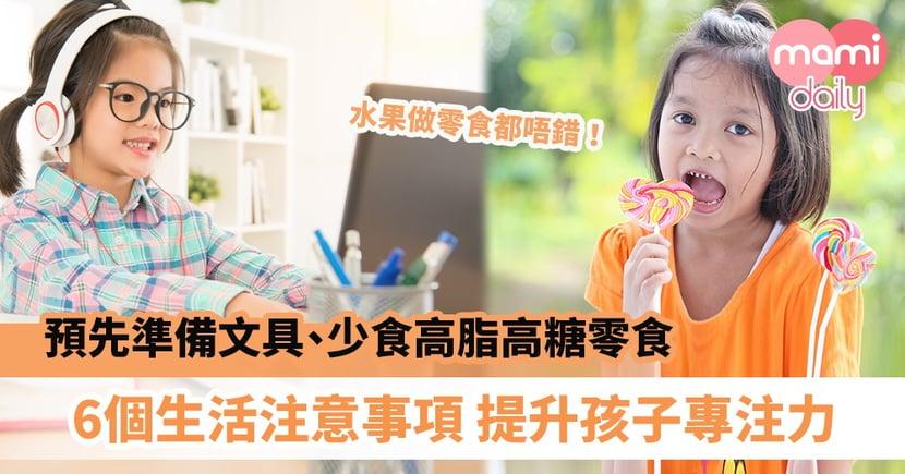 【專注力不足】預先準備文具、少食高脂高糖零食 6個生活飲食注意事項提升孩子專注力