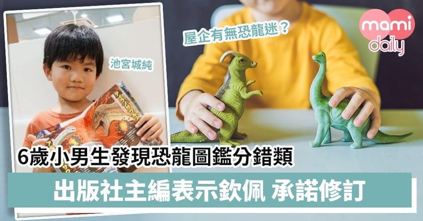 【恐龍迷】日本6歲小男生發現恐龍圖鑑分錯類 出版社主編表示欽佩承諾修訂
