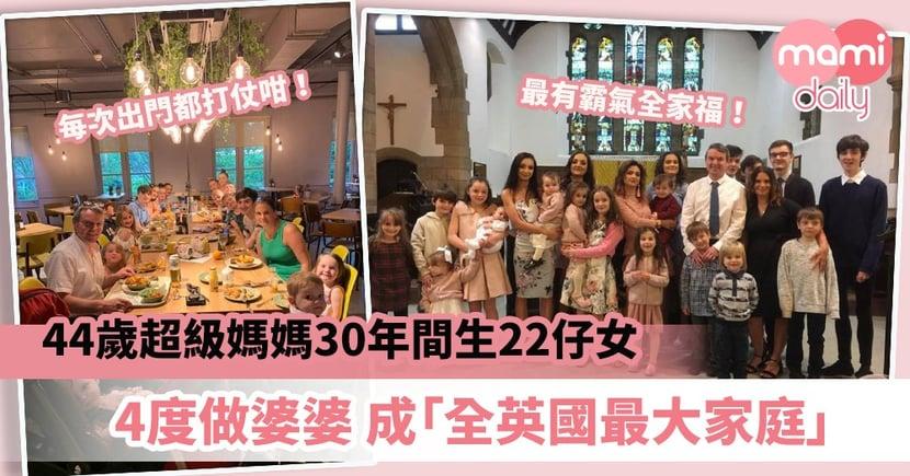 【多仔家庭】44歲超級媽媽30年間生22仔女4度做婆婆 成「全英國最大家庭」