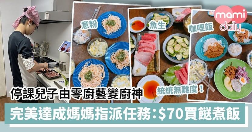 【家有廚神】停課兒子由零廚藝變廚神 完美達成媽媽指派任務:每天用$70買餸煮飯