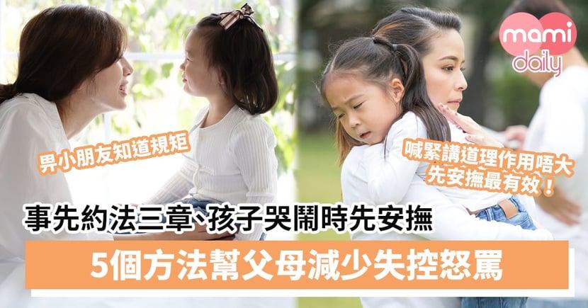 【管教貼士】事先約法三章、孩子哭鬧時先安撫 5個方法幫父母減少失控怒罵