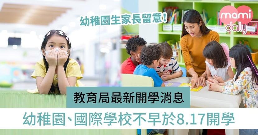 【教育局開學最新消息】楊潤雄:幼稚園及國際學校不早於8.17日開學