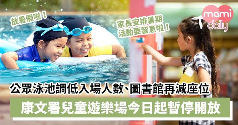 【康文署防疫措施】周六起兒童遊樂場停開 調低泳池入場人數、暫停開放嬉水池+兒童池等