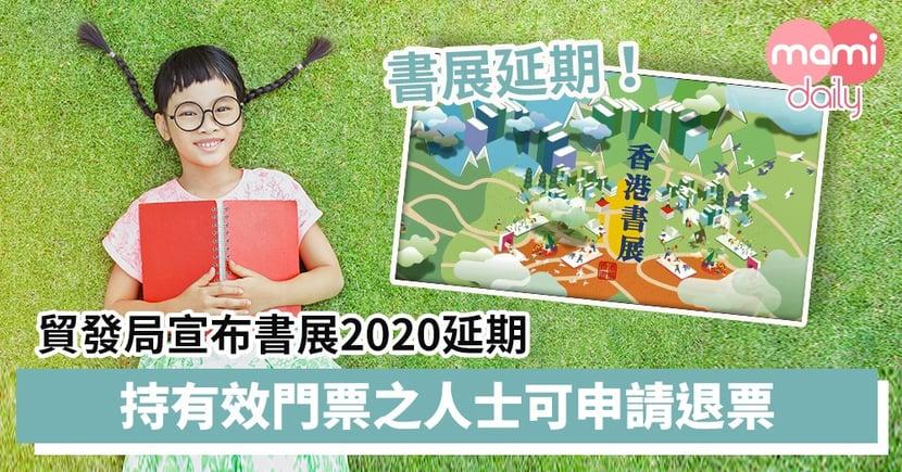 【書展延期2020】貿發局宣布書展延期 另3個同期展覽同延期 持有效門票可申退票